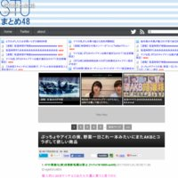 STUまとめ48