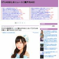 STU48まとめニュース(瀬戸内48)